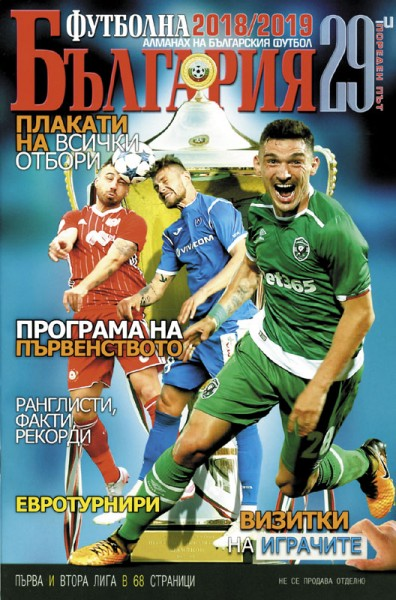 Bulgaria Player's Guide 2018/19