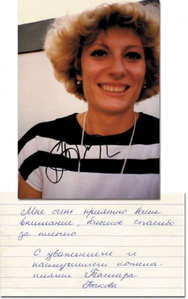 Bykowa, Tamara: Farbfoto mit Originalsignatur
