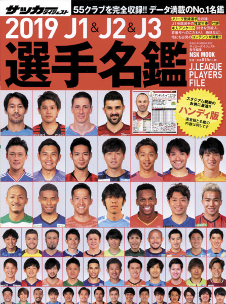 J League Players Guide 2019 EG Special Edition.